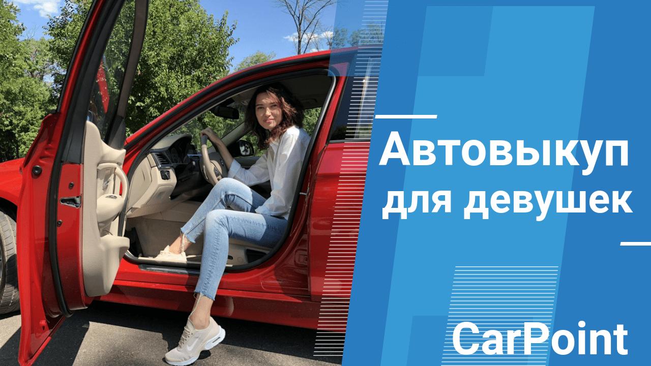 Женский автовыкуп в Одессе от CarPoint