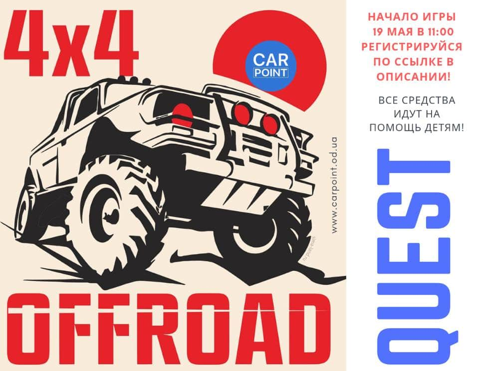 Carpoint-Off-Road-kvest-odessa